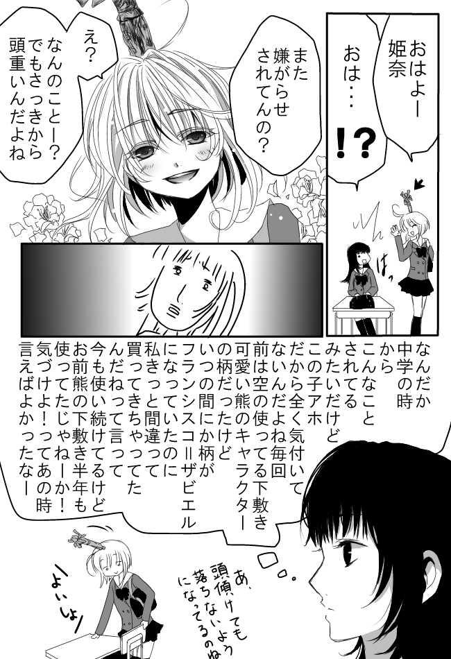 1話(1話~5話のまとめ)