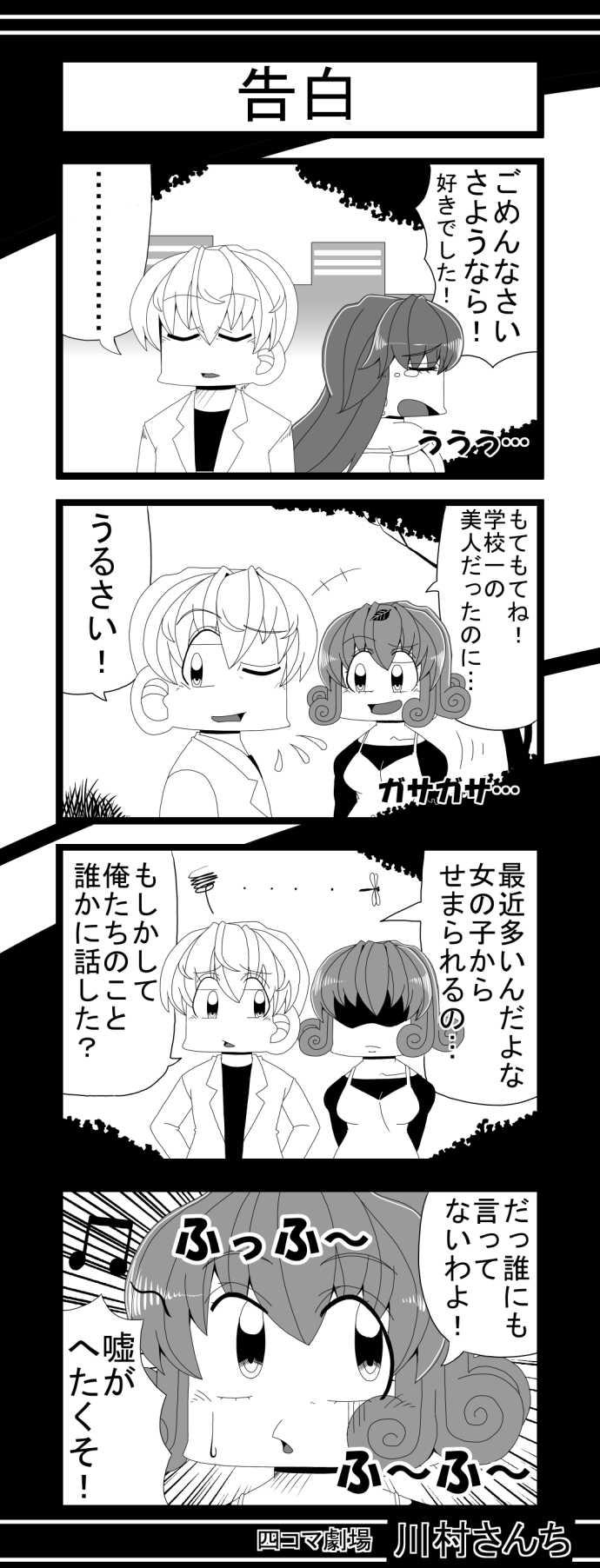 川村さんち 第147話