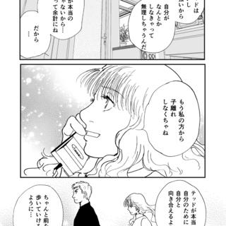 花嫁の息子 8(多分魔法少年ギャリー・カッターの日常番外編)