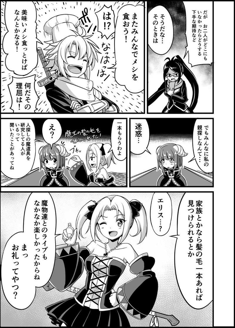 勇者と魔王のアフター10
