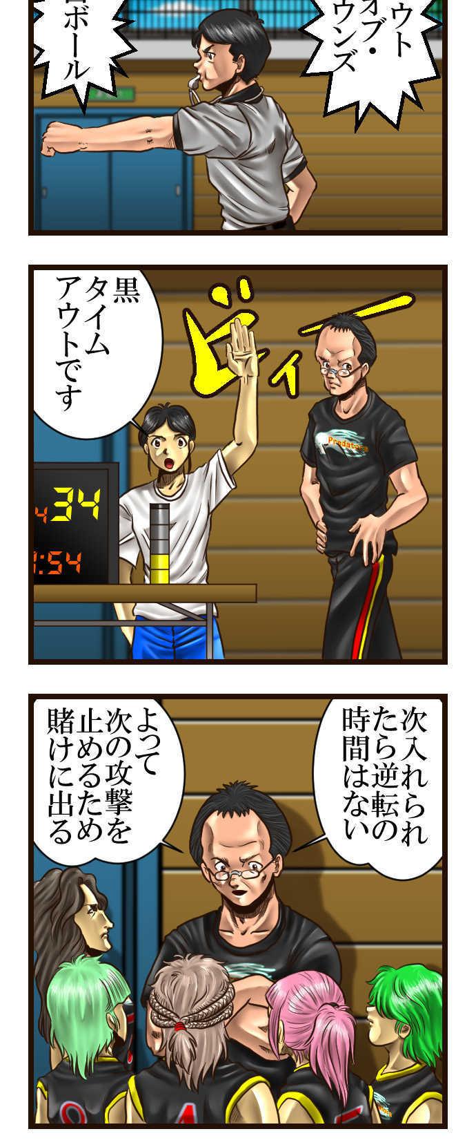 第24話 自分でやれぃ!いけぃ!