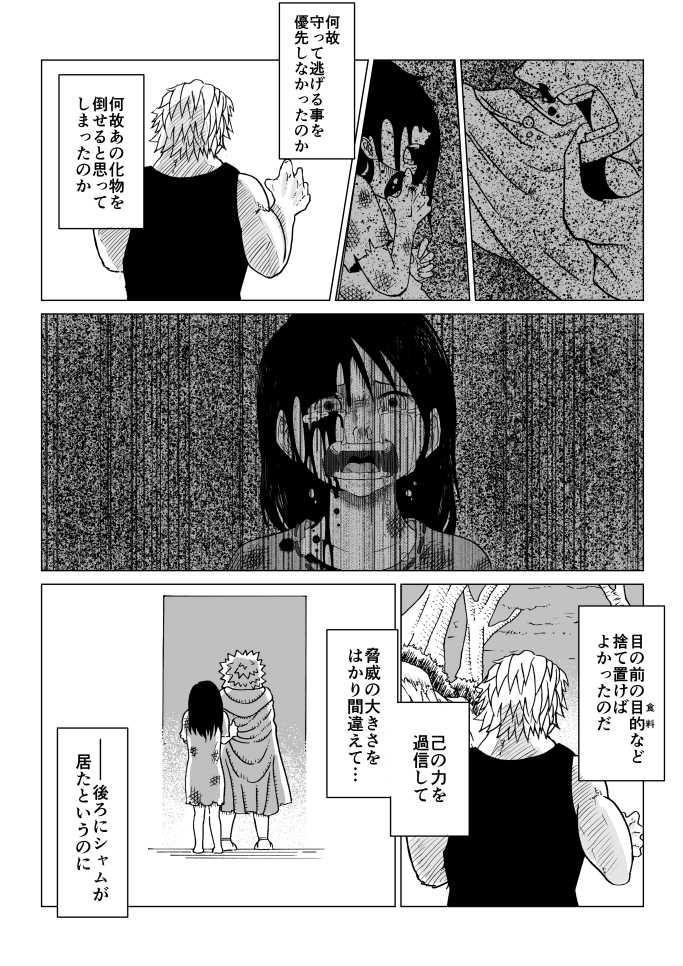 第六話【あの日】(前半)