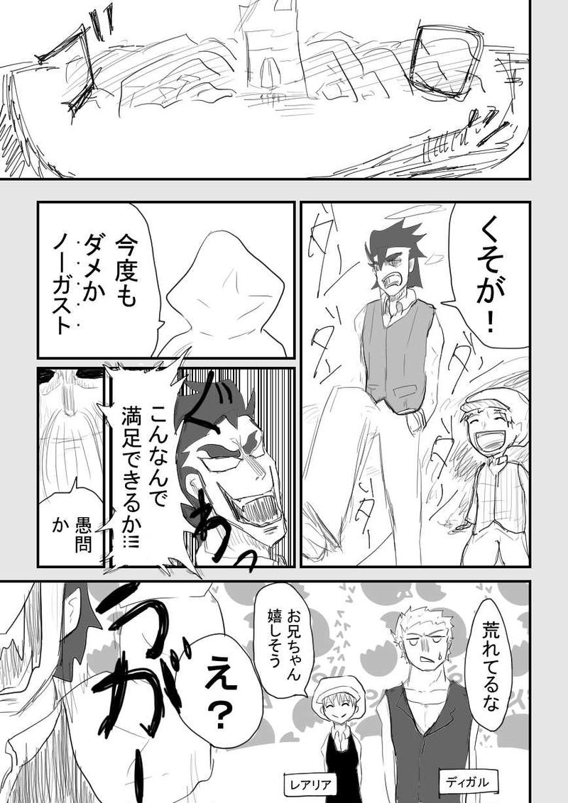 第1章 №16『ディガル 後編』