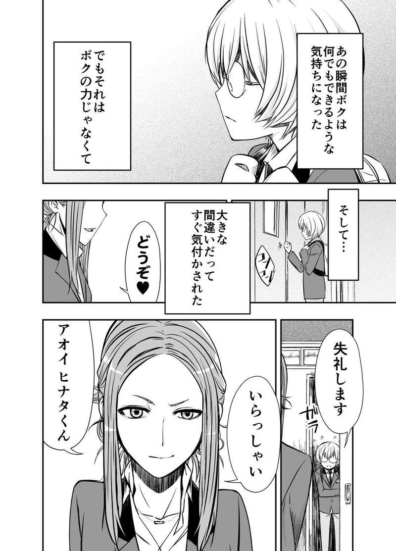 第二話 現実ノンフィクション!!