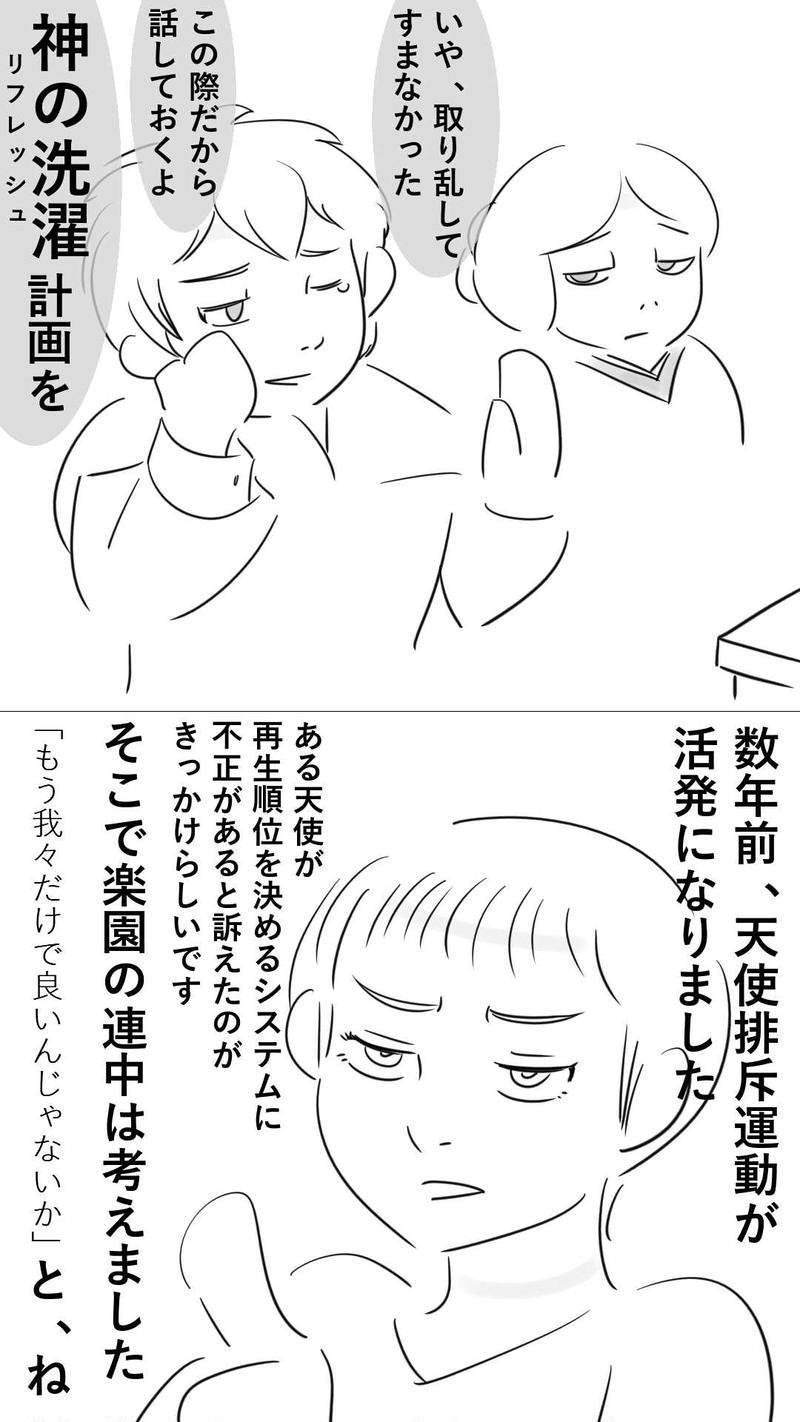 第11話 神の洗濯(最終話)