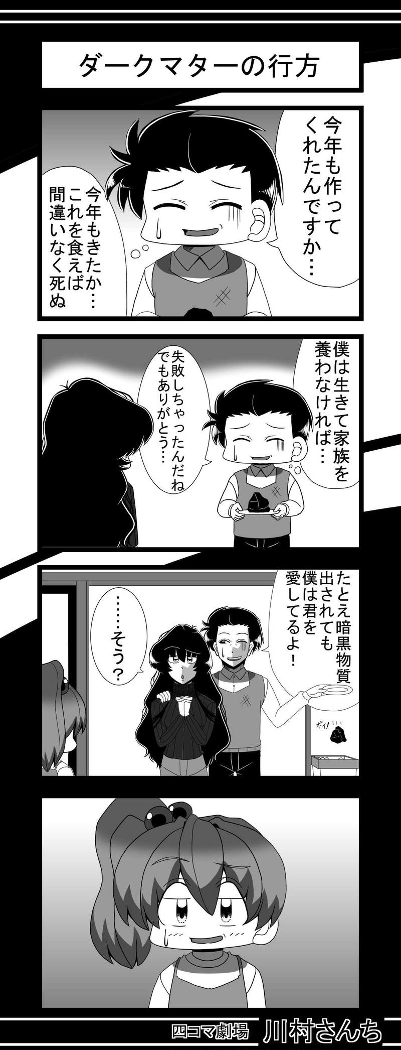 川村さんち 86話