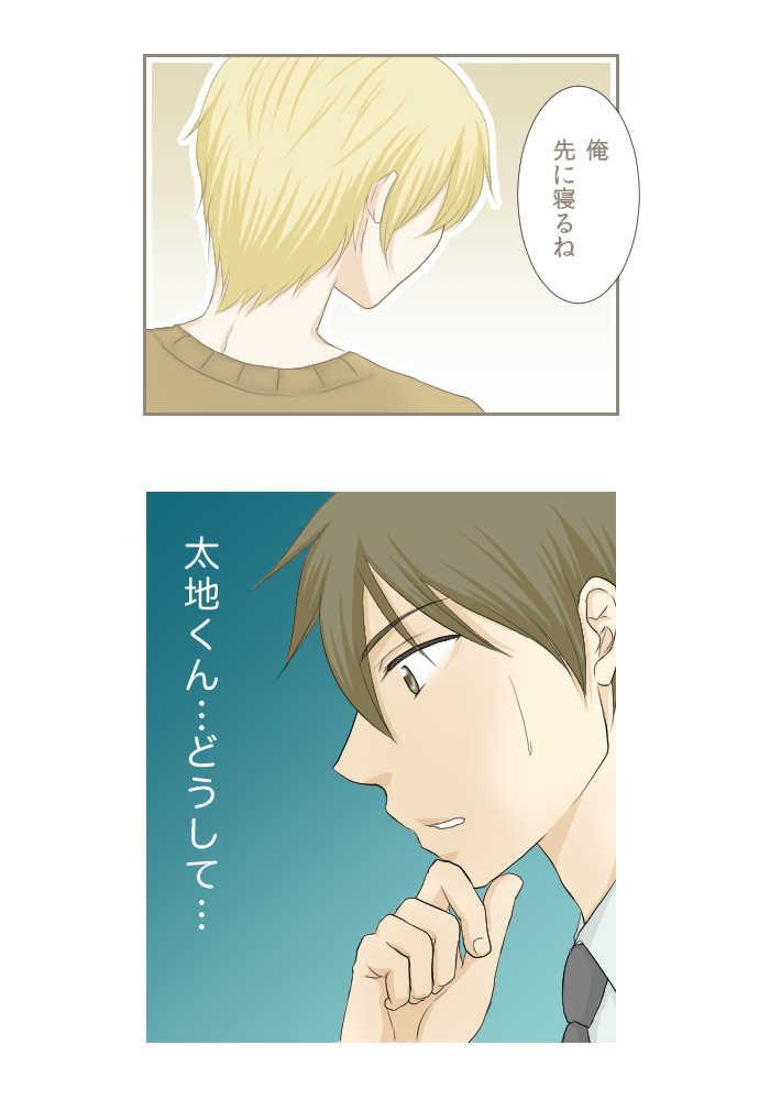 06:ふうふげんか?(後)