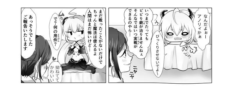 コミュ障でも魔王サマは恋がしたい 【第一話前編】