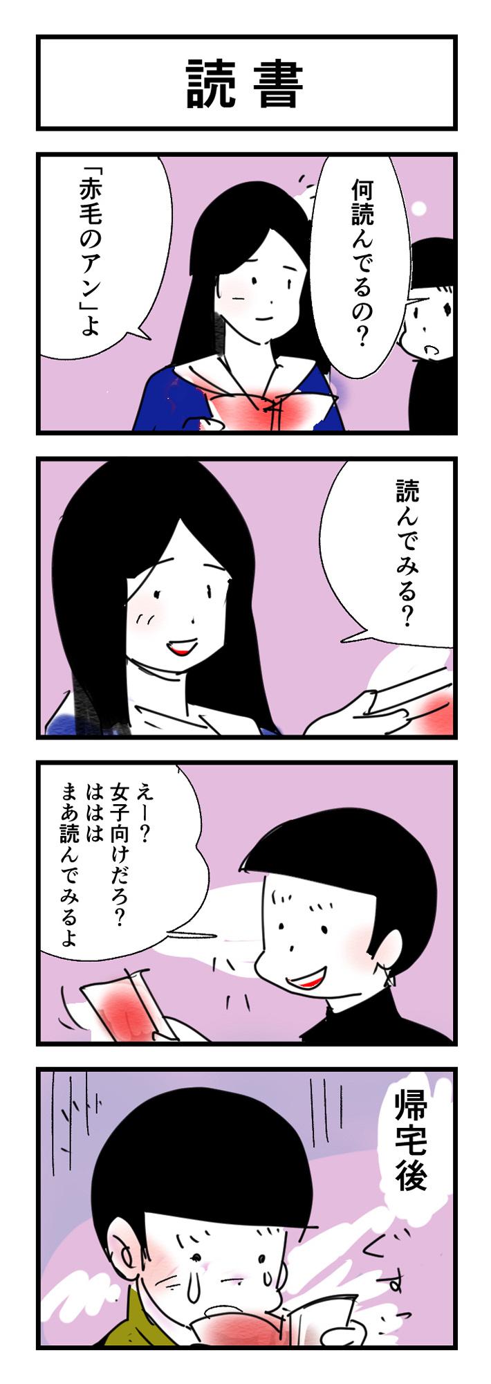 マー坊 第3集