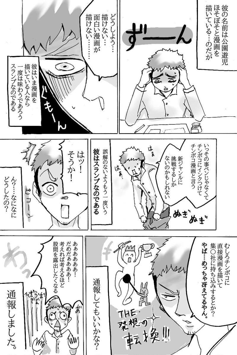 漫画って面白い!
