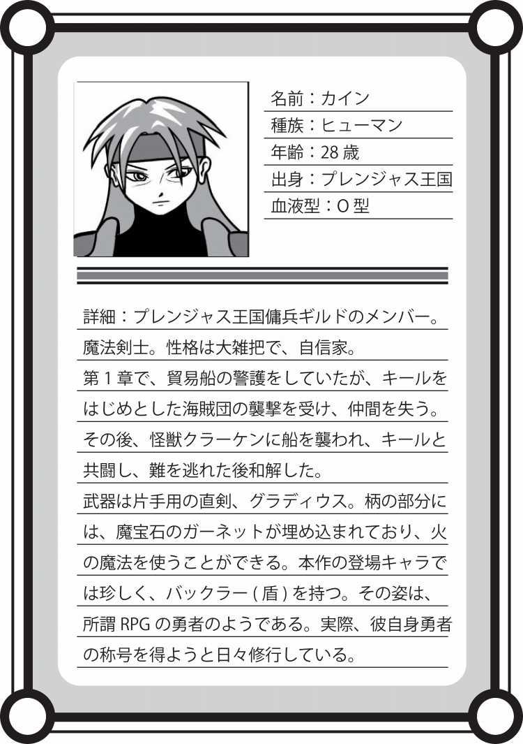 【キャラ紹介】カイン