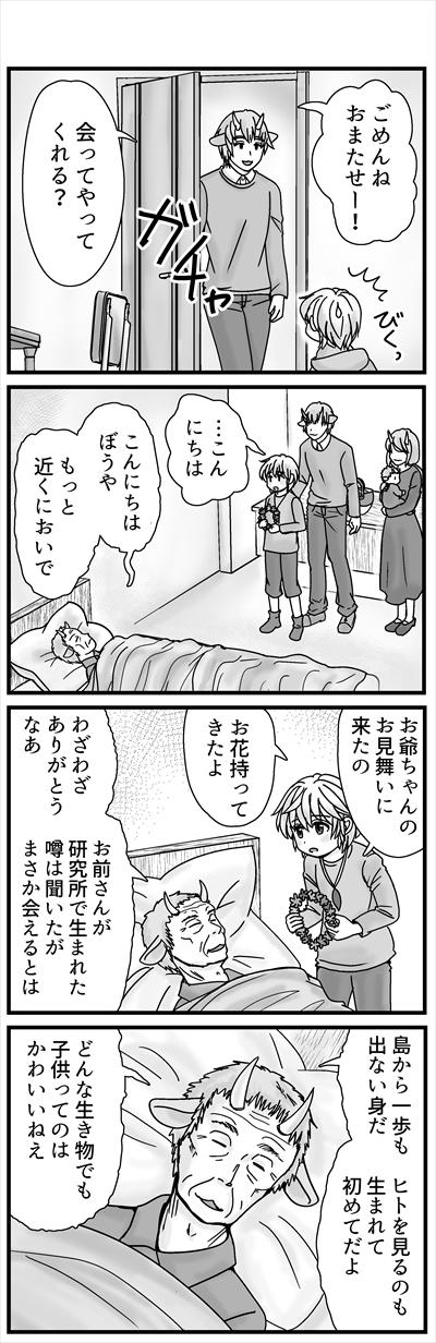 「メメント・モリ」episode4③