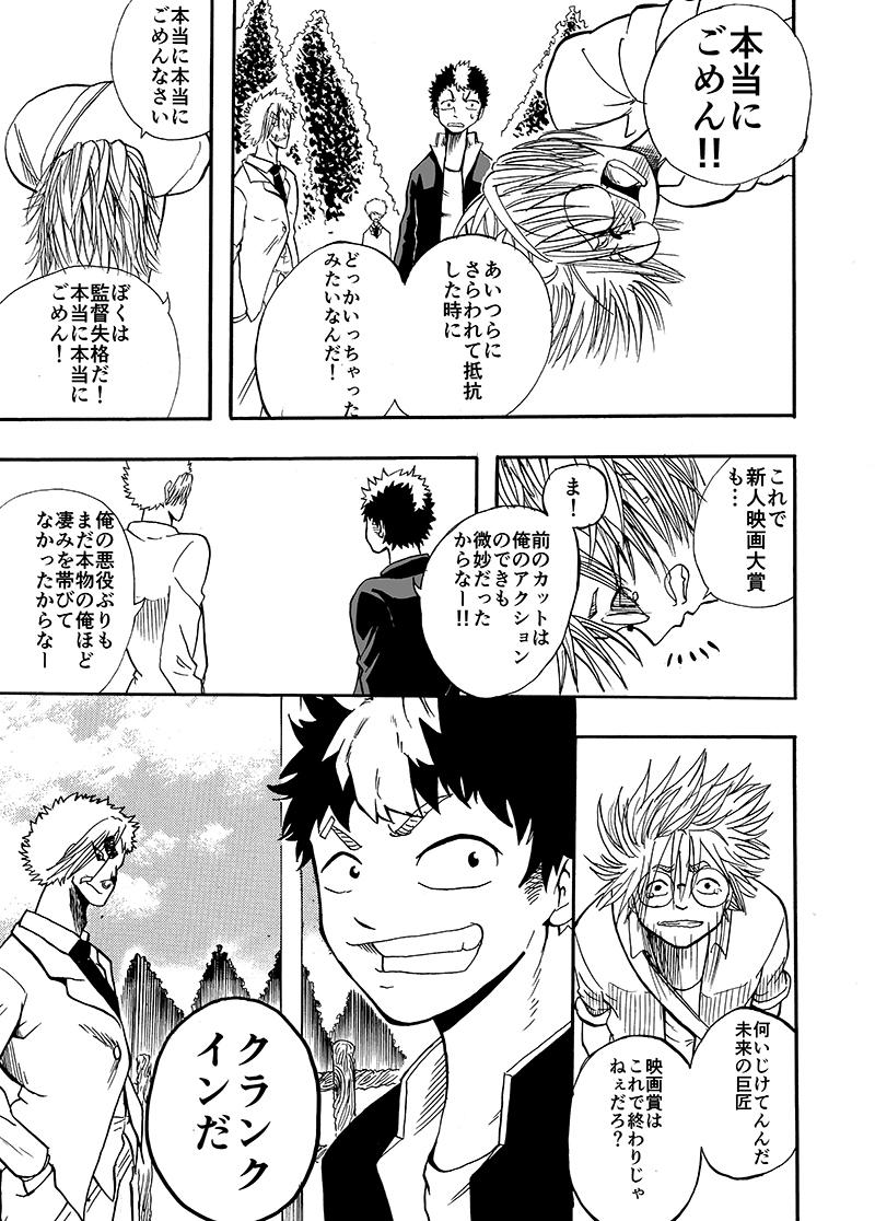 アクション・ラモン! #9(終わり)