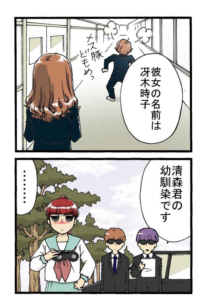 グッド・ルッキング・ガイ