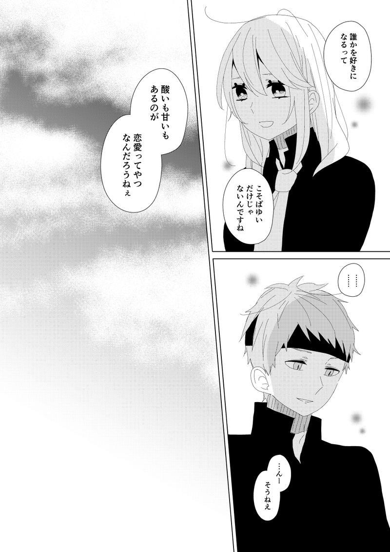 19 恋の気色