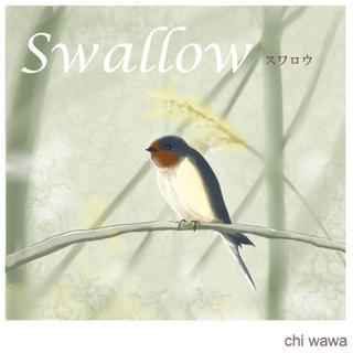 Swallow スワロウ 第四羽