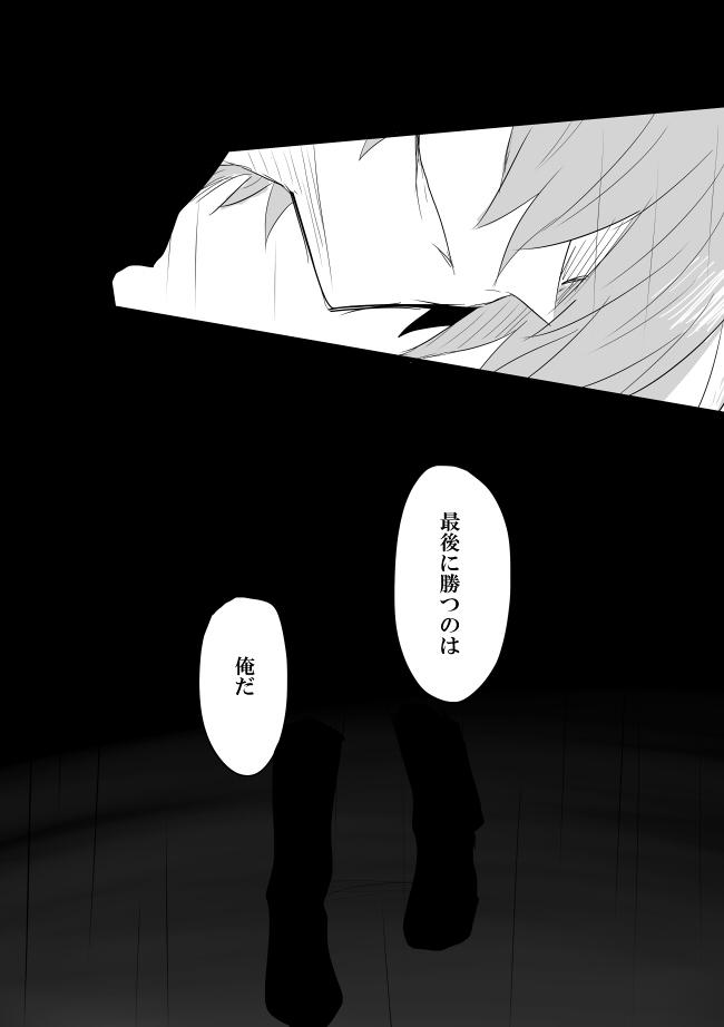 ep20「ABLEPSIA・Ⅰ」 -孤城落日(前編)