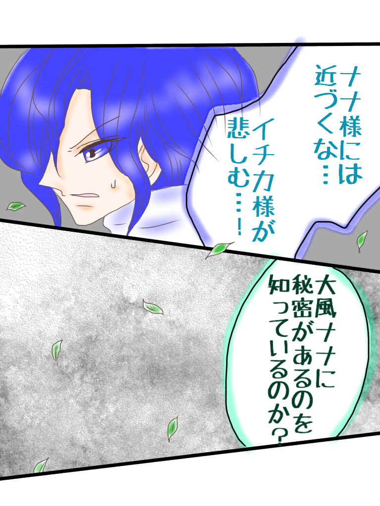 ☆29☆大嵐1