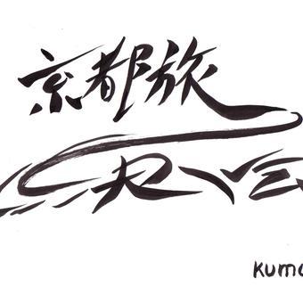 京都旅01