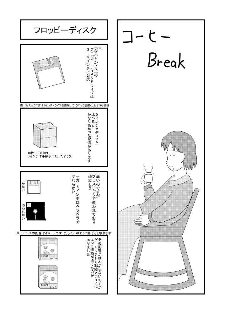 第03話 パソコンフェア編 その3
