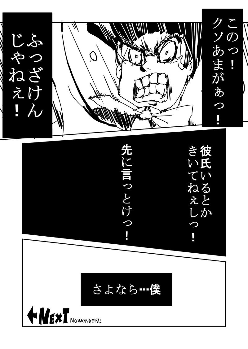 第2話5 /5「さよなら…僕」