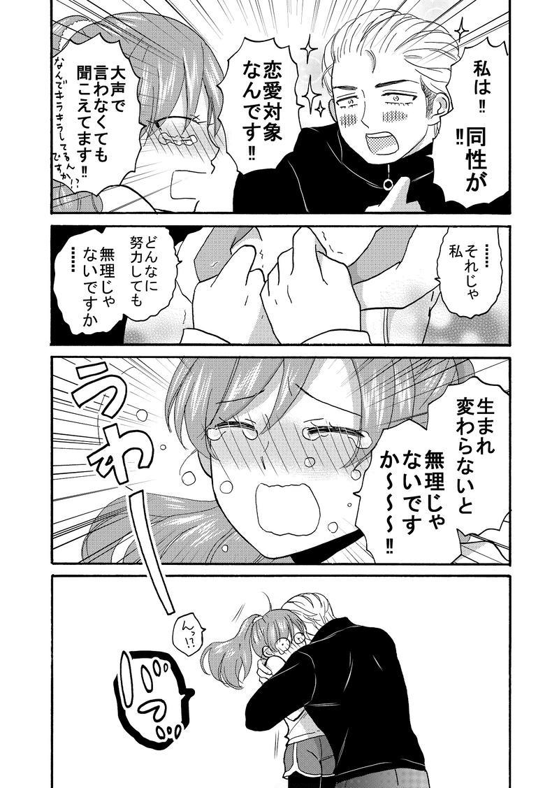恋と友情②(前半)