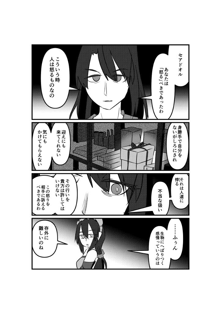 ダイダイ落書き漫画(戦禍の晩鐘・下)