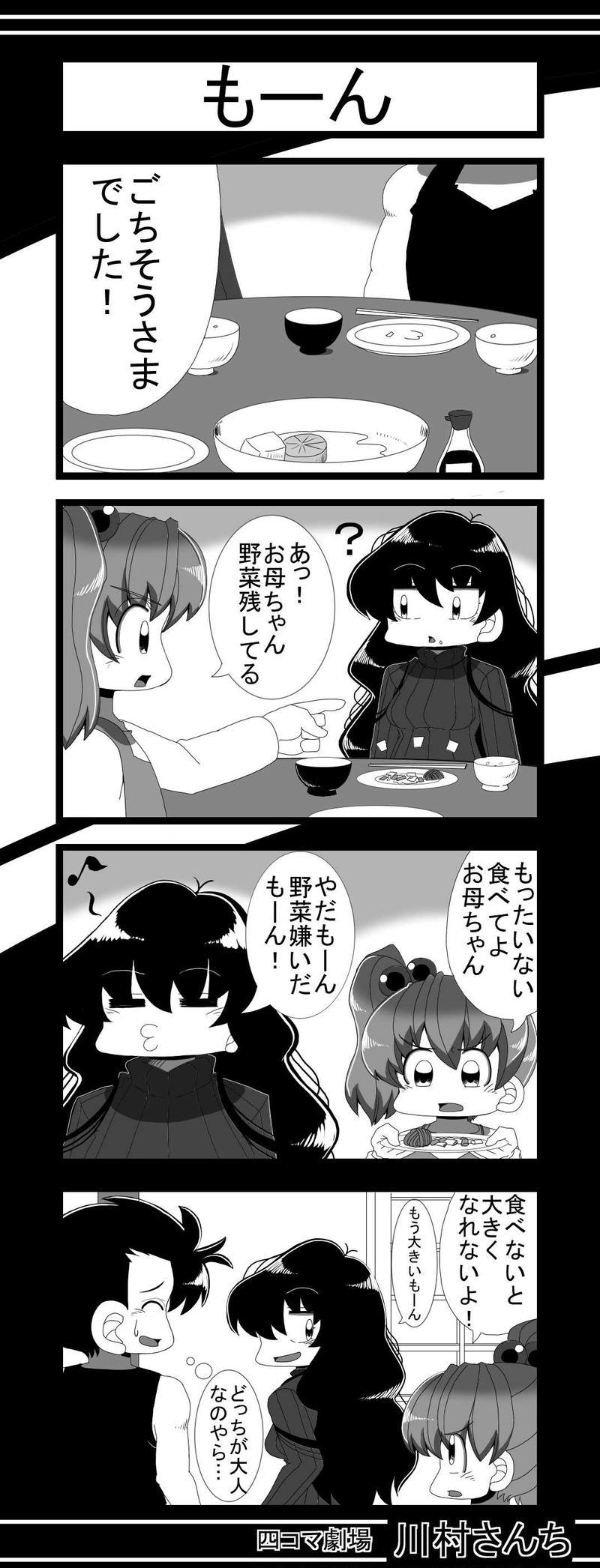 川村さんち123話