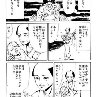 第七十七夜:濡れ女と赤子の話