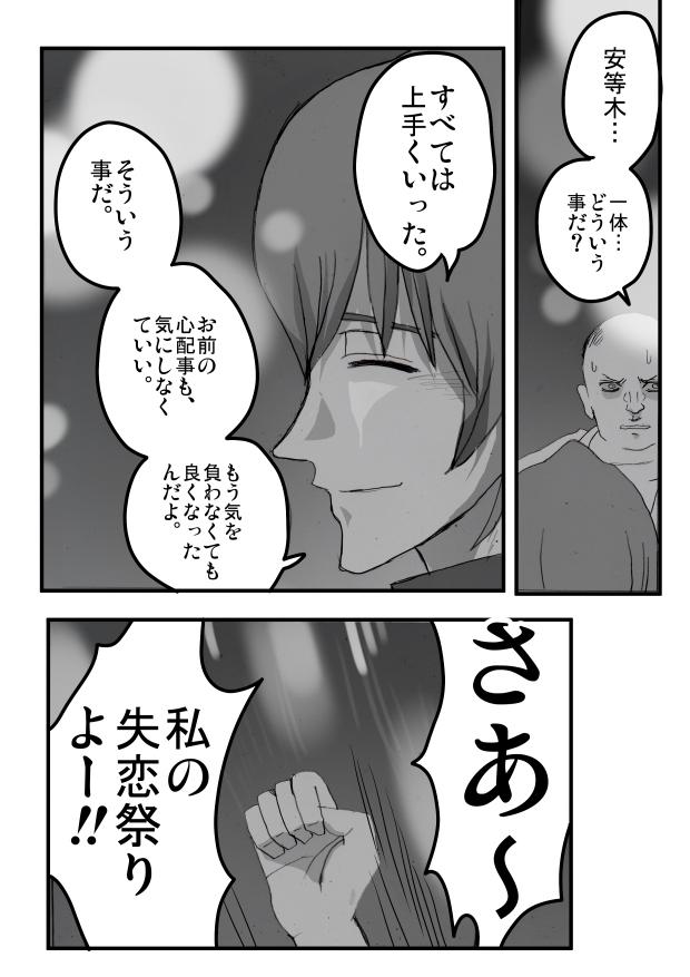 第94話 6月13日「晴屋敷」
