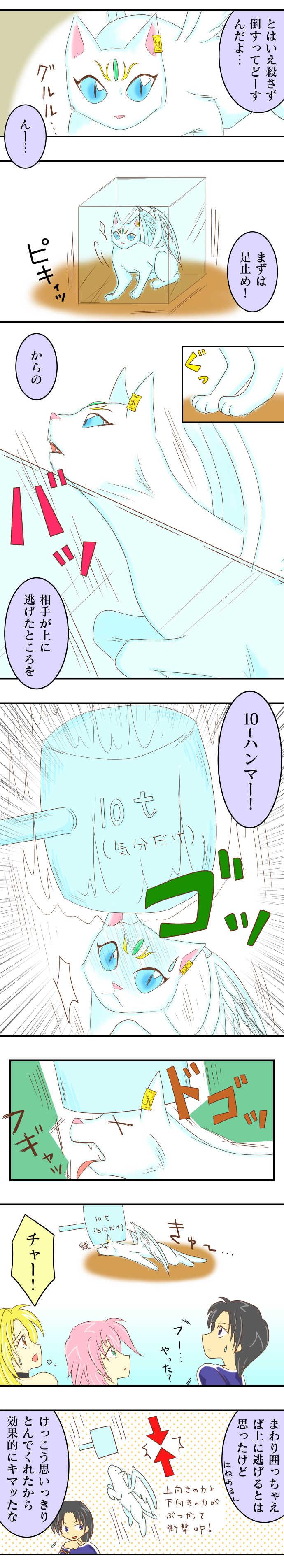 8.2度目のバトル