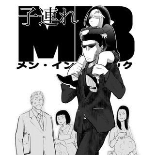 子連れ黒服(メン・イン・ブラック)