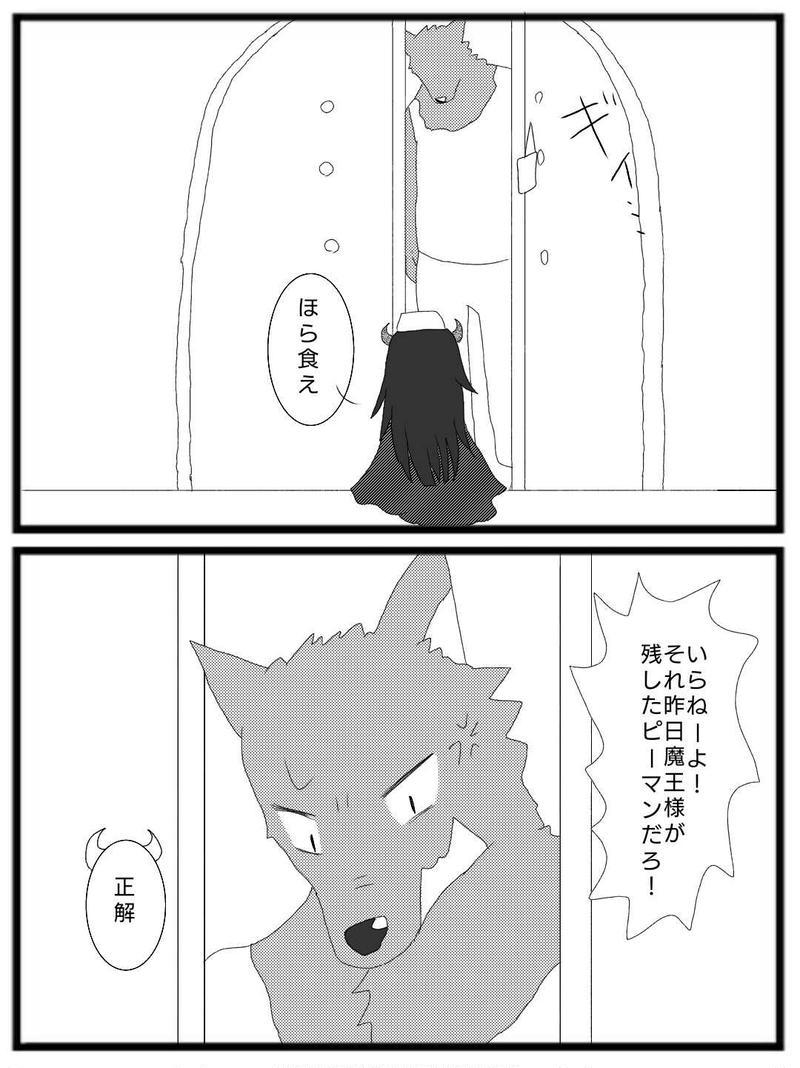 魔王様のペット
