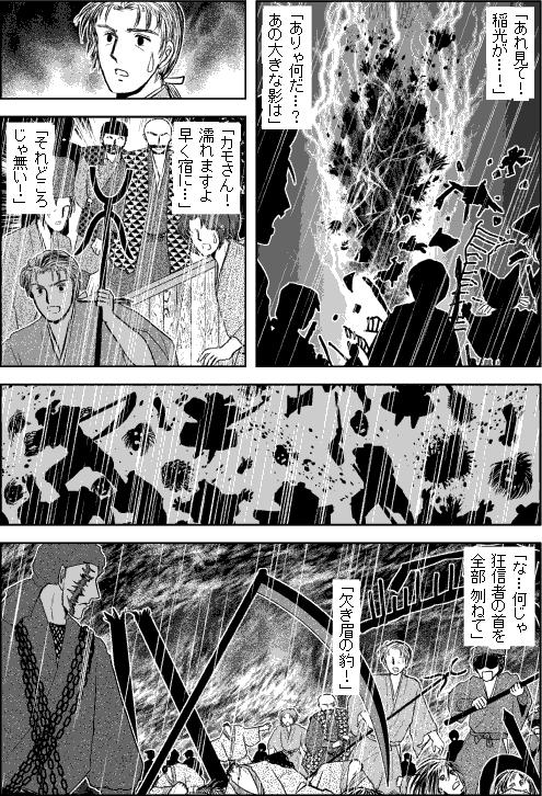 第二部タタシマ/第五章「熊野道・後篇」