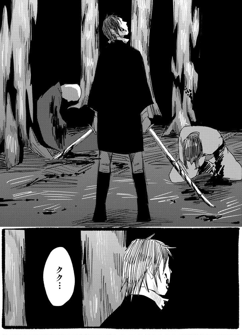 第十五話「血塗られた道」