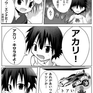 第2話「華麗なる少女レーサー登場」前編