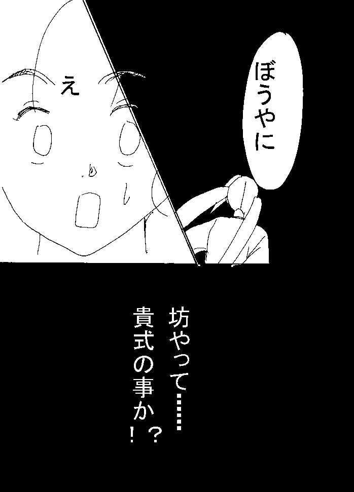 第九話 <後編>