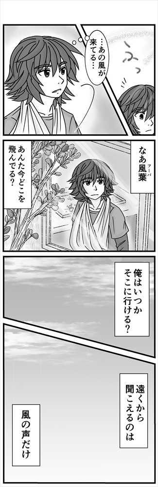異種裁判⑯(終)