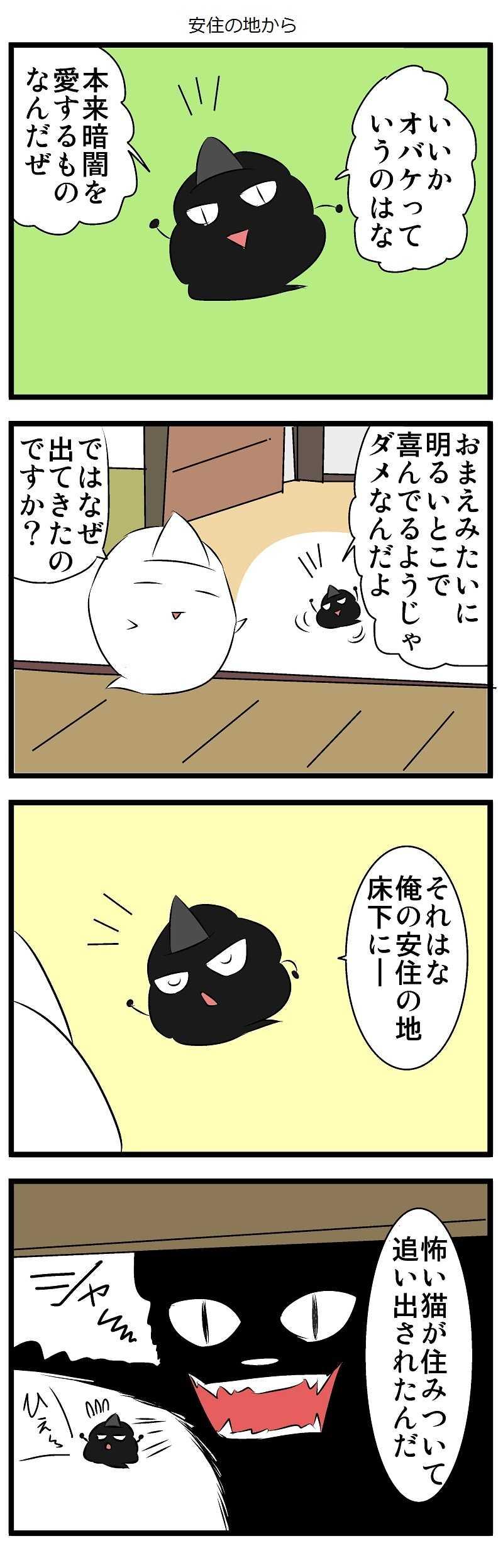 白オバケと黒オバケ