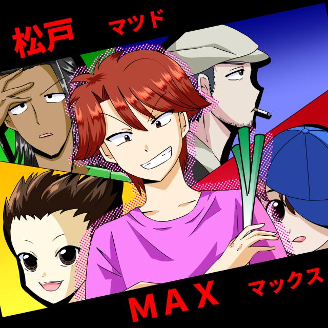 松戸MAX(マツドマックス)