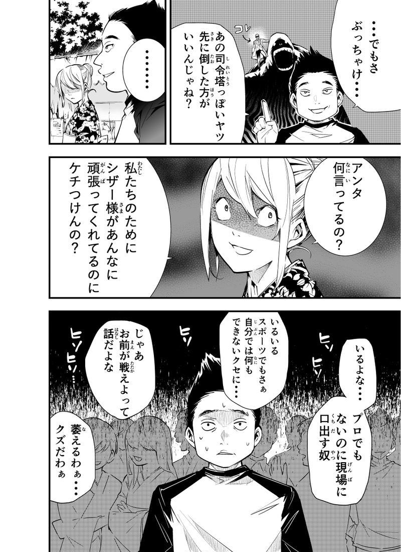 第五話「シザー・プリンス:孤独の戦い①」