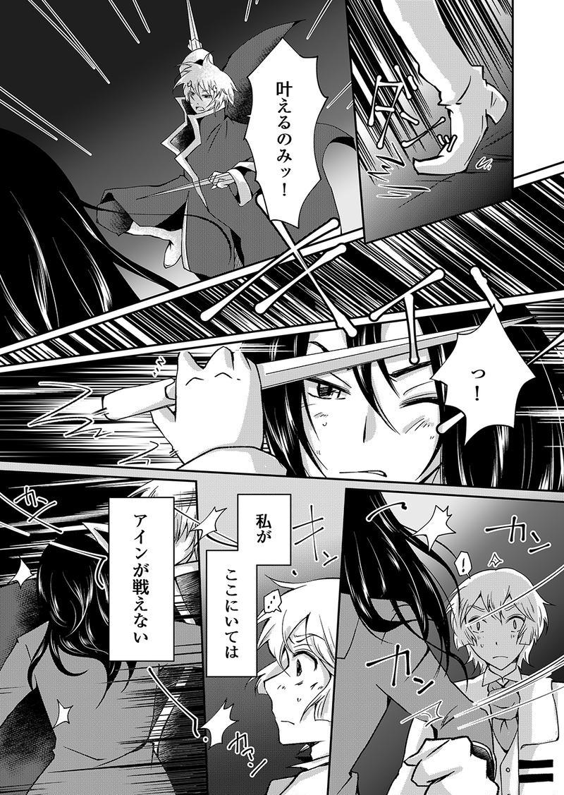 4話「追放」2/2