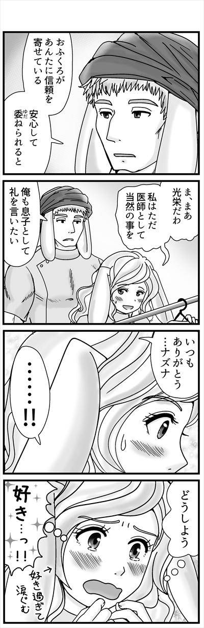 「メメント・モリ」episode2③