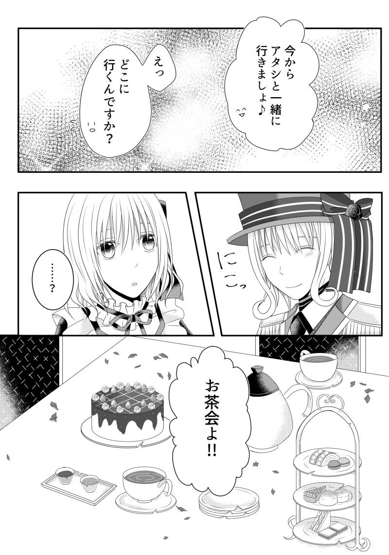 第5章~お茶会への誘い~