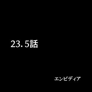23.5話 エンビディア