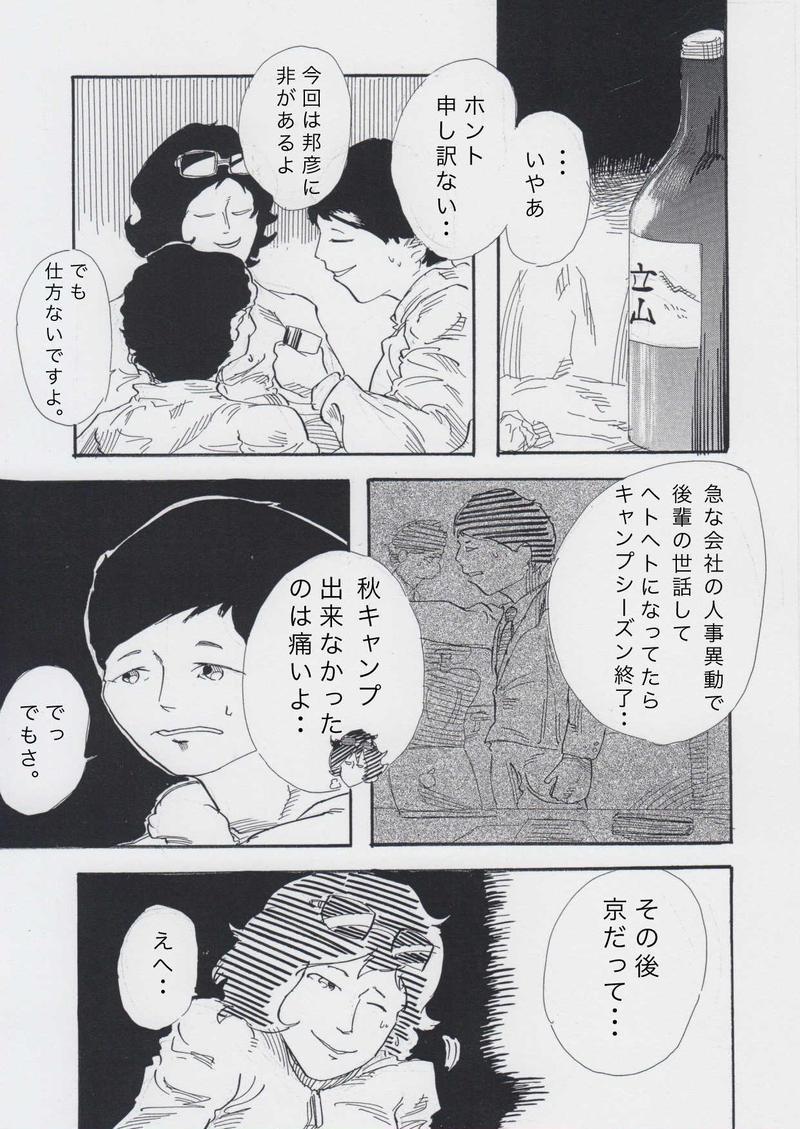 冒険部・第2話