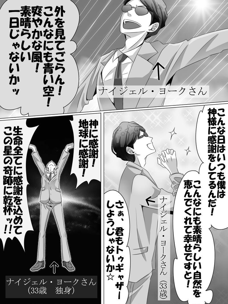 Ep.8「ビューティフルドリームステージ」②