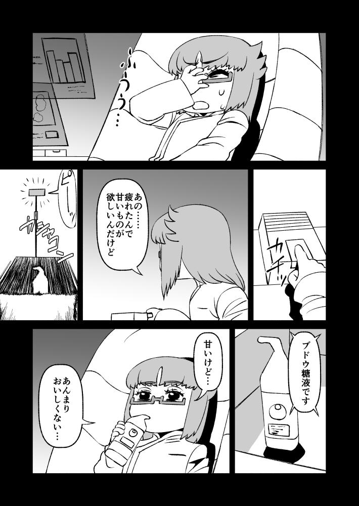 05 「二人の絆(前編)」