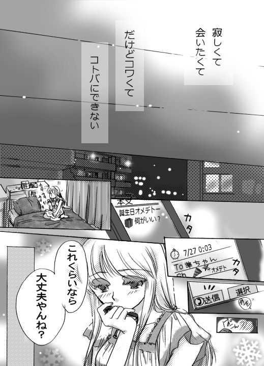 5話目・2