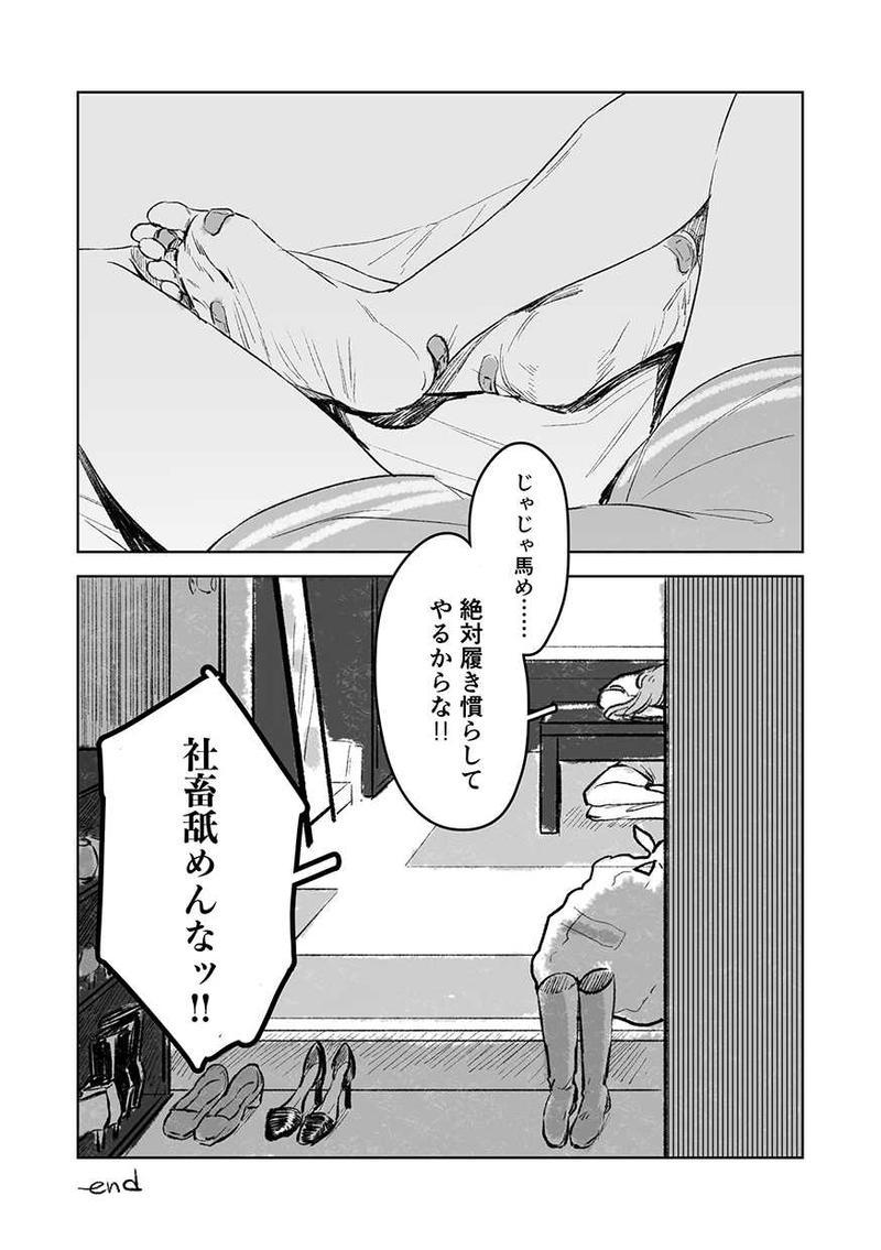 『おニューの出勤日』sono
